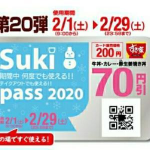 外食220円で牛丼食べる方法【すき家】誰でもOK