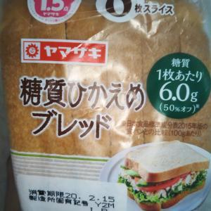 食パン1枚68kcak【糖質ひかえめブレッド】優秀パン