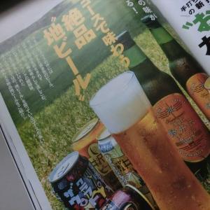 週刊ゴルフダイジェストにビール酵母肥料の記事