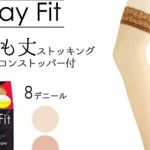 Stay Fit【口コミ評判まとめ】タイツの品質は?蒸れない?ずり落ちないタイツ(ステイフィット)