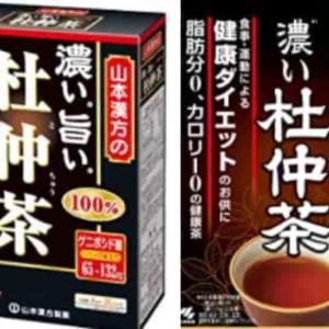 【口コミ比較】杜仲茶ダイエットの効果は?お通じがよくなり代謝もUP?