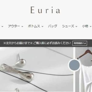 【割引情報】Euriaのクーポン&お得情報まとめ~エウリアの洋服の評判・配送情報も