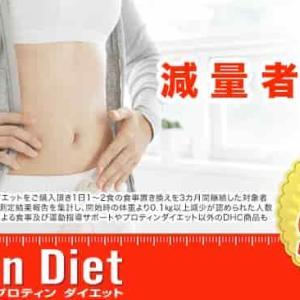 【比較】DHCプロテインダイエットの効果は?口コミ・評判を徹底比較