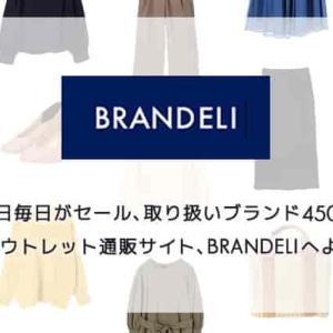 BRANDELI(ブランデリ)の評判&割引情報~セール・配送・クーポン情報