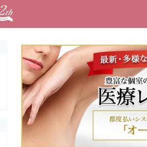 【眉毛】大阪で眉毛を医療脱毛できるクリニックは?口コミ&特徴を詳しく調査