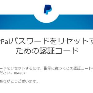 PayPal ペイパル 乗っ取り被害に逢う 速攻解約した方が良い