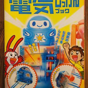 【小2娘】久々のヒット教具:電気をつくろう!ぐるロボ&電気じっけんブック