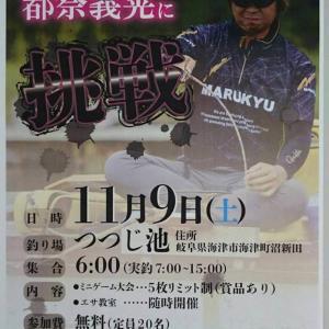 つつじ池イベントのご案内 都祭義晃(マルキューインストラクター)に挑戦!