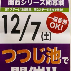 12月7日(土)ウインターシリーズ開幕戦 in つつじ池が開催されます!