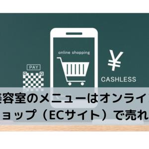 美容室のメニューはオンラインショップ(ECサイト)で売れ!