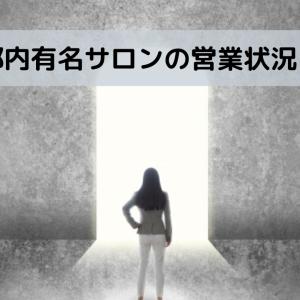 東京都内有名サロン(美容室)の営業状況まとめ