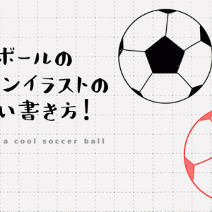 サッカーボールのボールペンイラストのかっこいい書き方!