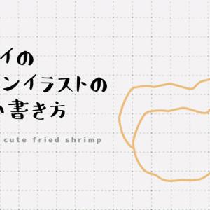 エビフライのボールペンイラストのかわいい書き方!