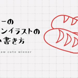 ウインナーのボールペンイラストのかわいい書き方!