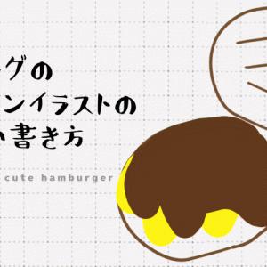 ハンバーグのボールペンイラストのかわいい書き方!