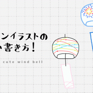 風鈴のボールペンイラストのかわいい書き方!