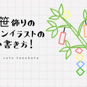 七夕の笹飾りのボールペンイラストのかわいい書き方!願い事が書ける短冊付き♪