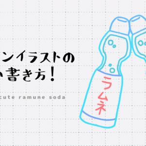 ラムネ(飲み物)のボールペンイラストのかわいい書き方!