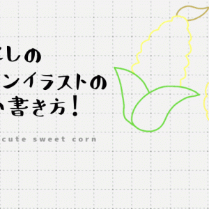とうもろこしのボールペンイラストのかわいい書き方!