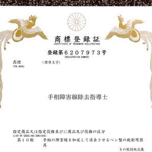 「手相障害線除去指導士」として特許庁に商標登録されました