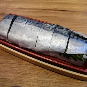 〆は〆さば押し寿司