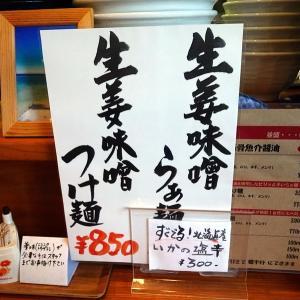 生姜味噌つけ麺