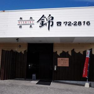 麺処 国東 錦でワンタンメン