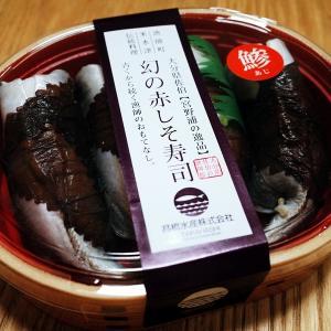幻の赤しそ寿司(赤丸寿司)