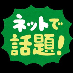 【NURO】継続会員もキャンペーンでネット代が4ヶ月実質無料になった【メリット・デメリット】