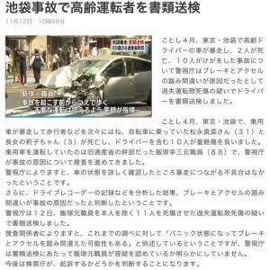 飯塚元職員は事故を起こす前から足が悪くつえを使って歩いていて、  医師から不要な運転は控えるよう指摘されていたということです。