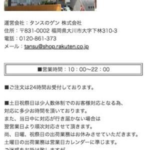 福岡県大川市大字下林310