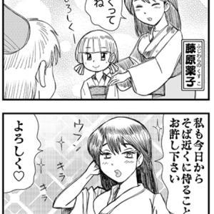 令和弐年7/9(木) 平安初期の大騒動「薬子の変」を学ぶ