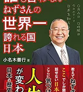 『誰も言わないねずさんの世界一誇れる国日本』とパラリンピック
