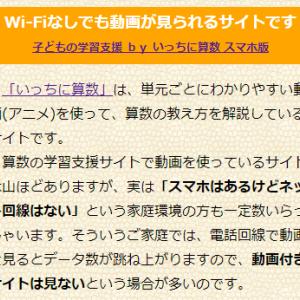 Wi-Fiなしでも動画で学べるサイト