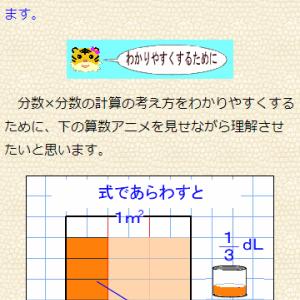 6年算数「分数×分数」の教え方(5月単元)