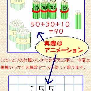 3年算数「たし算とひき算のひっ算」の教え方(6月)