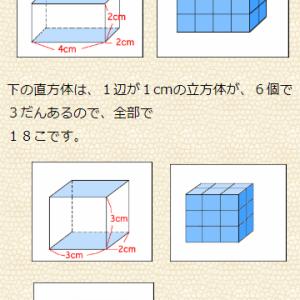 5年算数「立方体や直方体の体積」1学期のおさらい