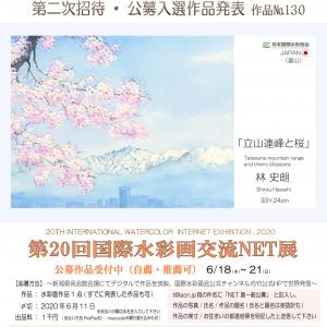 日本国際水彩画会