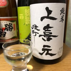 酒田酒造 上喜元 純米 雄町(山形)