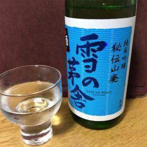 齋彌酒造店 雪の茅舎 純米吟醸 秘伝山廃 夏生酒(秋田)