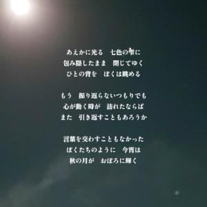 初秋の月~Rafa様へ~