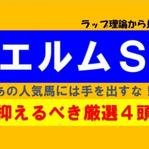 エルムS 2019【抑えるべき厳選4頭】あの人気馬には手を出すな!