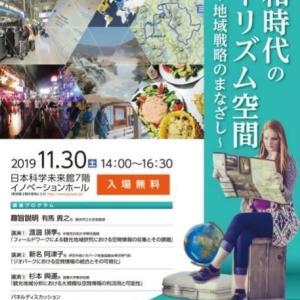 2019年G空間EXPO日本地理学会シンポジウム