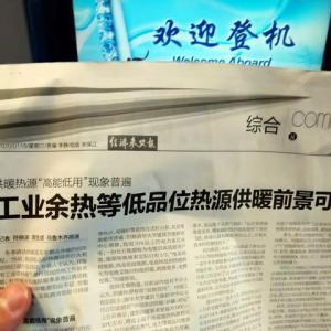 2020年1月北京