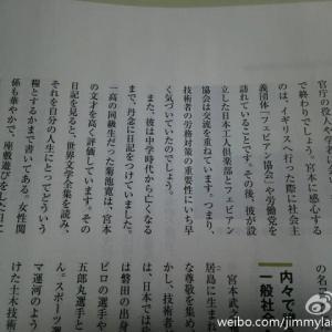 土木系内務官僚・東京帝大教授宮本武之輔(2016年4月号土木学会誌)