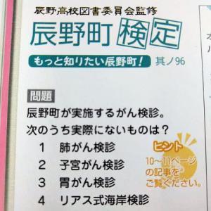辰野町検定(広報たつの)