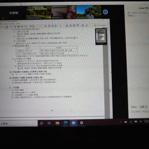 オンラインで日本環境共生学会総会