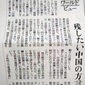 地方語を守ろう(今日の読売新聞)
