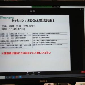 日本環境共生学会(オンライン)