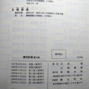 日笠・日端「都市計画」(共立出版)